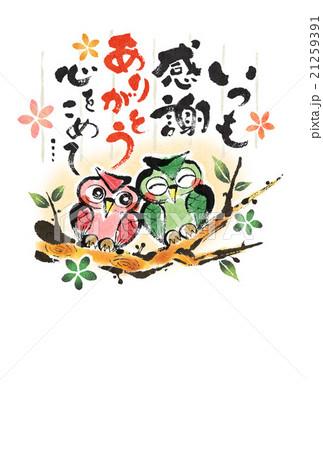 絵手紙和風イラストふくろうのイラスト素材 21259391 Pixta