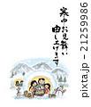 【寒中見舞い】和風イラスト・雪・冬景色・かまくら 21259986