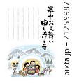 【寒中見舞い】和風イラスト・雪・冬景色・かまくら 21259987