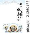 【寒中見舞い】和風イラスト・雪・冬景色・かまくら 21260177