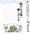 【寒中見舞い】和風イラスト・雪・冬景色・かまくら 21260179