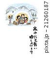 【寒中見舞い】和風イラスト・雪・冬景色・かまくら 21260187