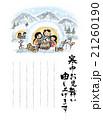 【寒中見舞い】和風イラスト・雪・冬景色・かまくら 21260190