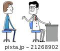 イラスト素材:医師と患者 若い男性 21268902