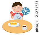 食欲不振 胃もたれ 食欲減退 食事 21271723