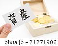 木箱に入った金貨と資産のカード 資産運用 投資 副業 イメージ 21271906