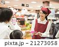 スーパーのレジで買物する親子 21273058