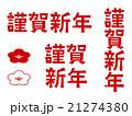 謹賀新年 文字 賀詞のイラスト 21274380