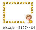 子供548 21274484