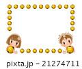 子供561 21274711