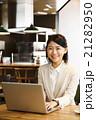 カフェ ビジネスウーマン ノマドの写真 21282950