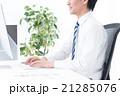 ビジネス パソコン 男性の写真 21285076