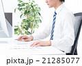 ビジネス パソコン 男性の写真 21285077