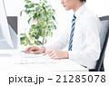 ビジネス パソコン 男性の写真 21285078