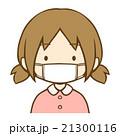 マスクをした女の子 21300116