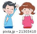 子供 男の子 女の子のイラスト 21303410