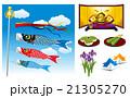 子供の日 兜 鯉のぼりのイラスト 21305270