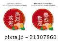 中国語の繁体字と簡体字で「ようこそいらっしゃいました(熱烈歓迎)」と表記のあるpopセット 21307860