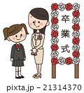 卒業 卒業式 中学生のイラスト 21314370