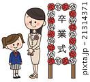 中学生 親子 卒業のイラスト 21314371