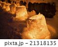 イベント 雪あかりの路 キャンドルの写真 21318135
