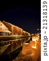 雪あかりの路 ライトアップ アイスキャンドルの写真 21318139