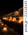 雪あかりの路 ライトアップ アイスキャンドルの写真 21318145