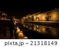 小樽 雪あかりの路(小樽運河会場) 21318149