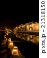 小樽 雪あかりの路(小樽運河会場) 21318150