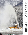NASPAスキーガーデンにて撮影の除雪車 21321670