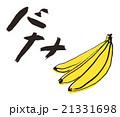 バナナ 21331698