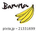 バナナ 21331699