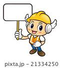 キャラクター 文字 字のイラスト 21334250
