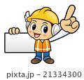 キャラクター 文字 字のイラスト 21334300