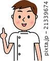 介護士 看護師 男性 笑顔 指差し 21339674