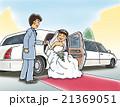結婚式リムジンに乗って 21369051