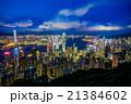 香港 ビクトリアピークから望む100万ドルの夜景 21384602
