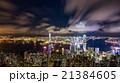 香港 ビクトリアピークから望む100万ドルの夜景 21384605