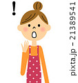主婦 女性 びっくりのイラスト 21389541