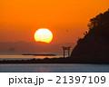 朝日 鳥居 日の出の写真 21397109