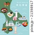 マップ 南北海道 名物のイラスト 21398917