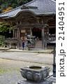 温泉寺〜薬師堂〜 21404951