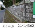 石塀 21414302