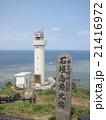 沖縄石垣島平久保崎灯台 21416972