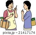 女性 友達 井戸端会議のイラスト 21417174