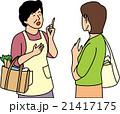 女性 友達 井戸端会議のイラスト 21417175