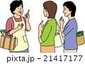 女性 友達 井戸端会議のイラスト 21417177