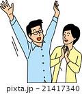 大げさに喜ぶカップル 21417340