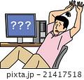 動かなくなったパソコンに驚く40代男性 21417518