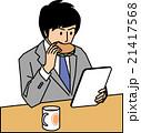 タブレットを見ながら食べる20代男性 21417568
